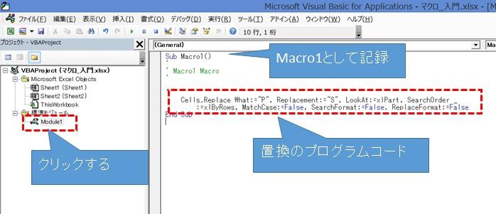マクロ1コード表示