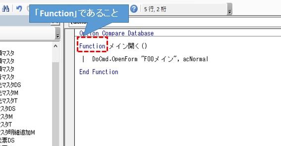Functionプロシージャの作成