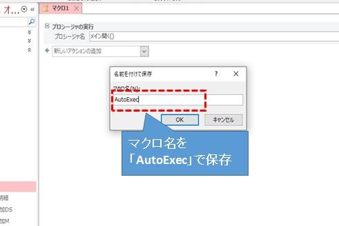 AutoExecで保存