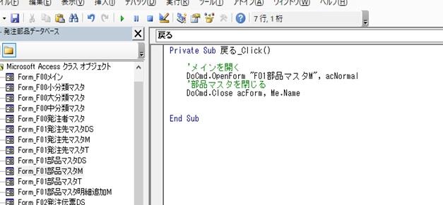 戻る_clickのコード
