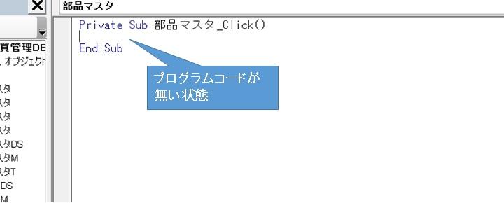 部品マスタ_click編集前