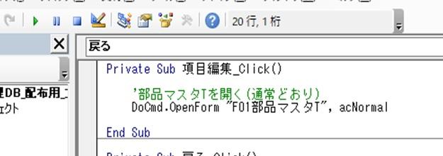 項目編集_clickの第一段階