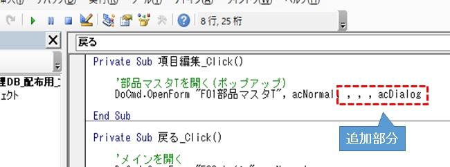項目編集_clickの第二段階
