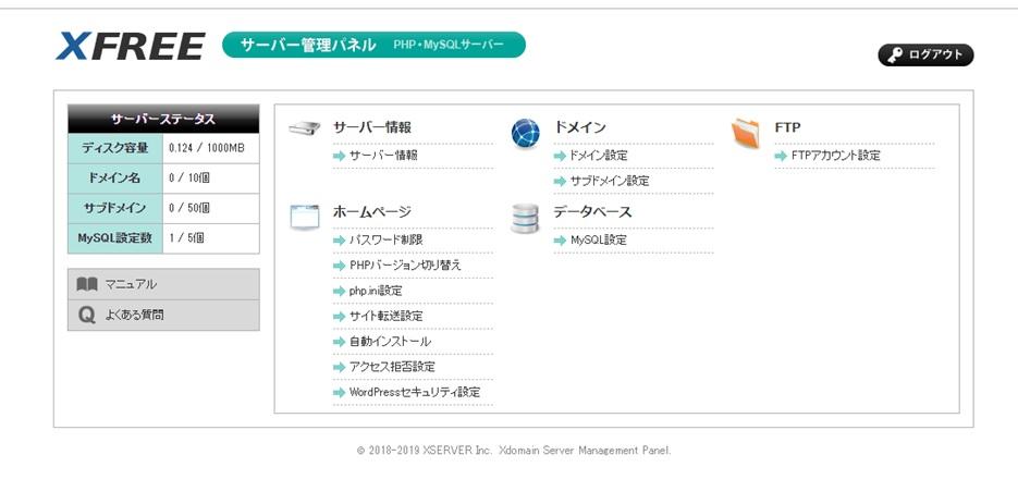 PHPの設定画面