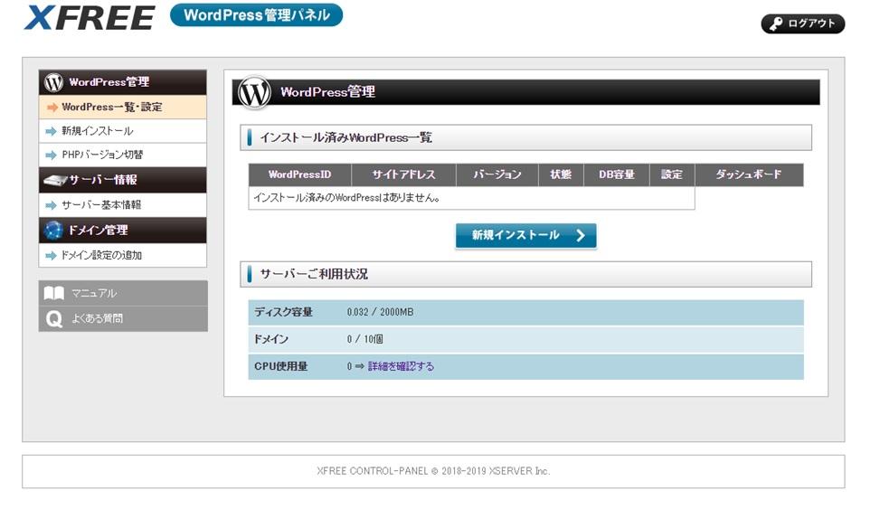 Wordpressの設定画面