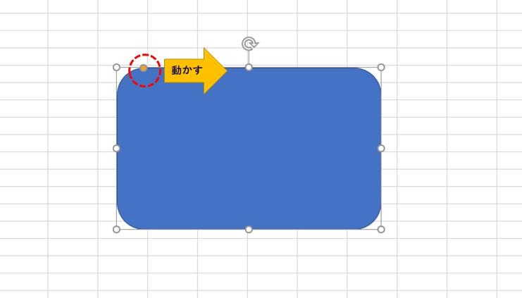 丸四角形の角を編集する