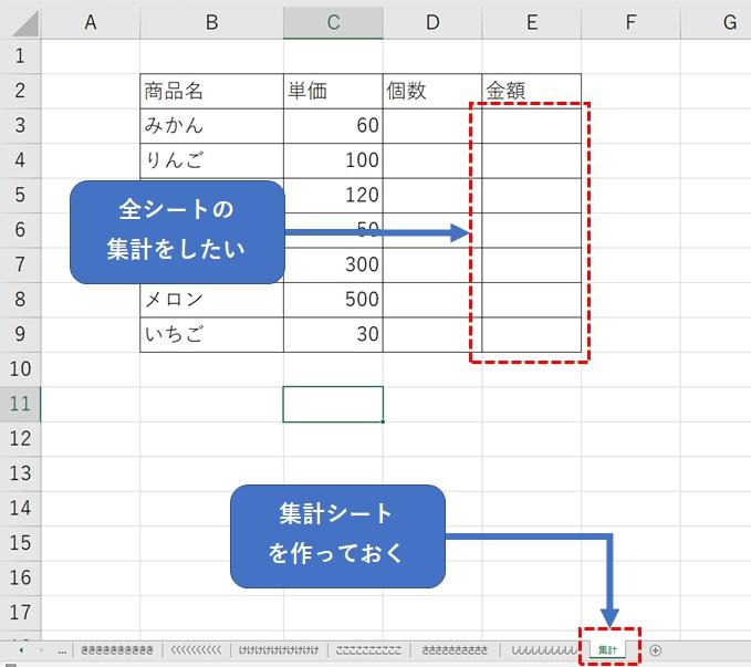 集計用のシートを作り、全シートの合計を算出する