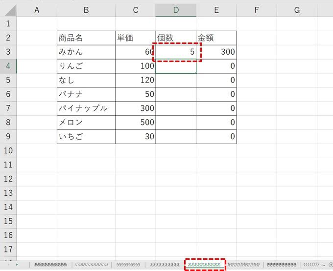 串刺し算の確認2