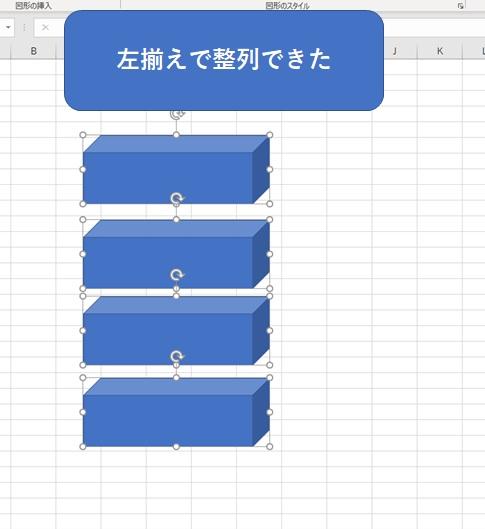 図形を整列出来た状態
