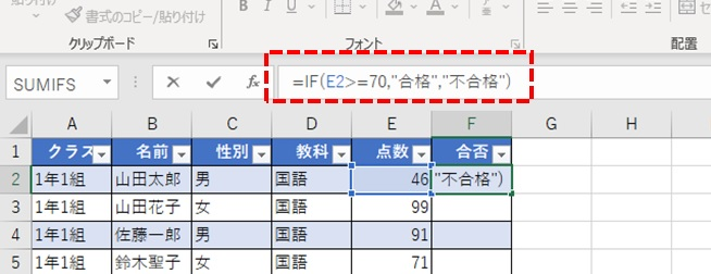 IF関数を挿入