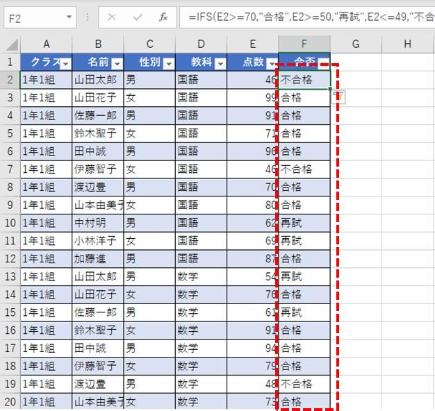 IFS関数を挿入した結果