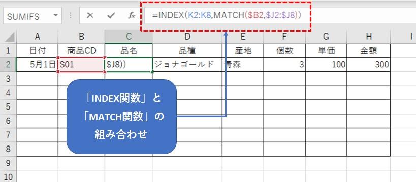 INDEXとMATCHの組合わせ