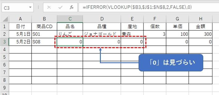 文字列参照部分のエラー処理をゼロにした場合