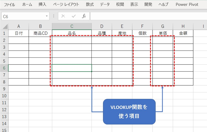 VLOOKUP関数を使う項目