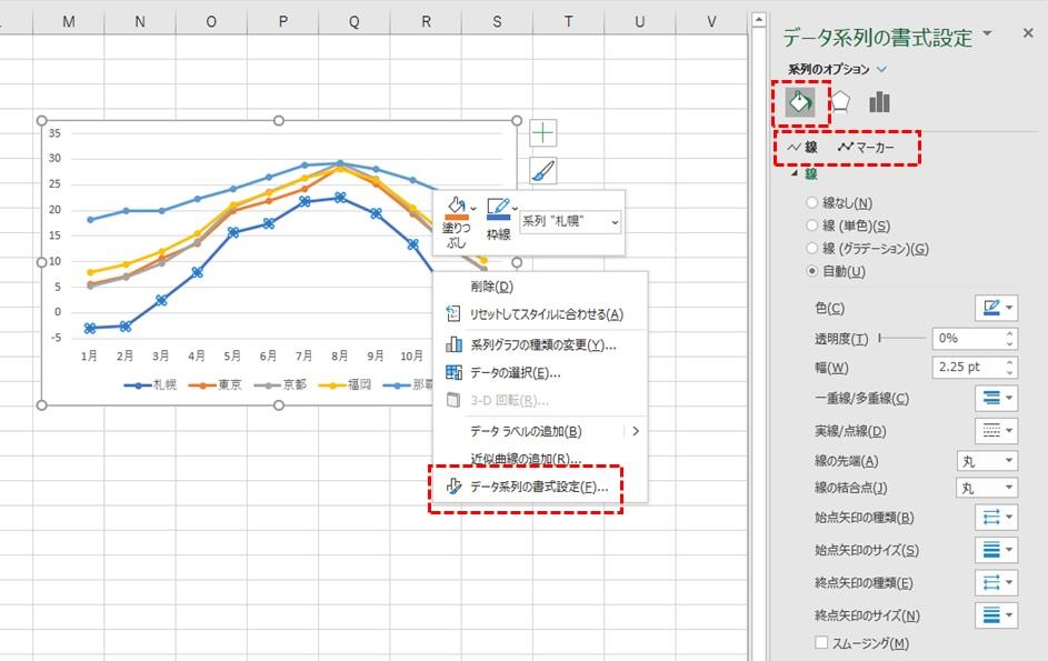 データ系列の書式設定から色を変更