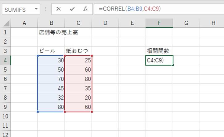 相関係数を挿入