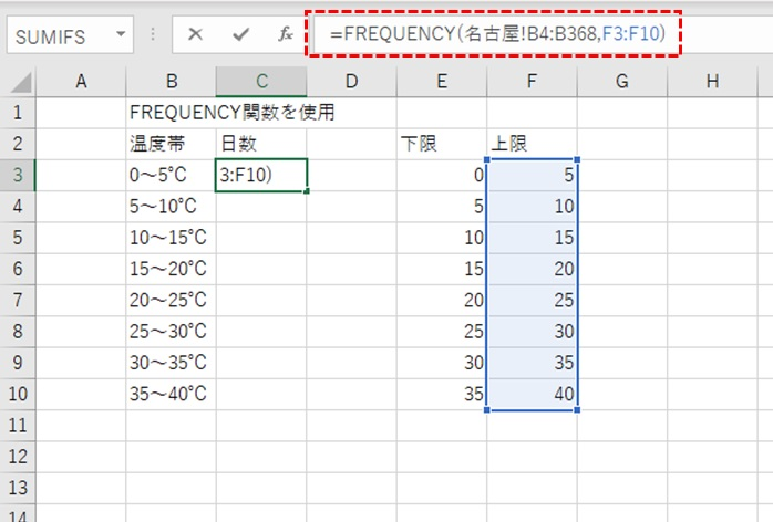 FREQUENCY関数