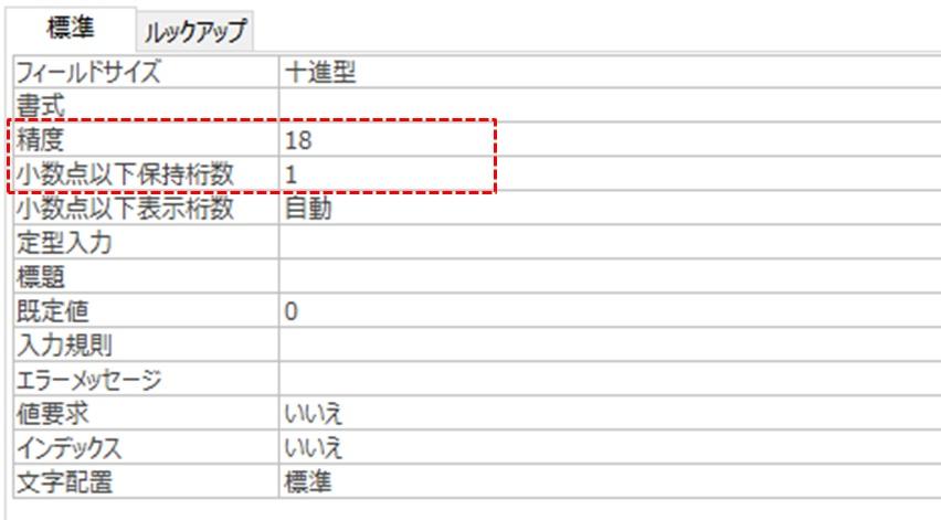 十進型のデータサイズ設定